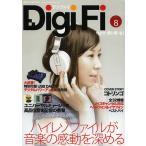 Digi Fi No.8(2012November)
