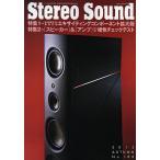 季刊ステレオサウンド No.188(2013年秋号)