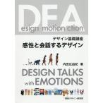 感性と会話するデザイン デザイン基礎講座/内田広由紀