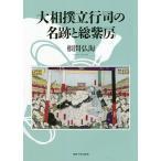 ショッピング大相撲 大相撲立行司の名跡と総紫房/根間弘海