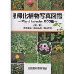 日本帰化植物写真図鑑 Plant invader 600種/清水矩宏