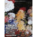 花美術館 美の創作者たちの英気を人びとへ Vol.2