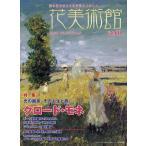 花美術館 美の創作者たちの英気を人びとへ Vol.60