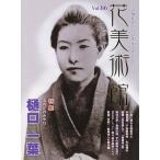 花美術館 美の創作者たちの英気を人びとへ Vol.66