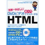 DVDビデオでマスターするHTML 世界一やさしい超入門 タグとスタイルシートの基本から段組・ナビゲーションまで/ウォンツ