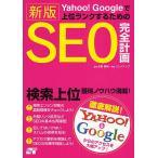Yahoo!Googleで上位ランクするためのSEO完全計画 検索上位獲得ノウハウ満載!/リンクアップ