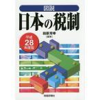 図説日本の税制 平成28年度版/田原芳幸