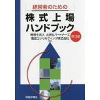 経営者のための株式上場ハンドブック/山田&パートナーズ/優成コンサルティング株式会社