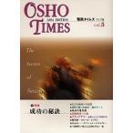 和尚タイムズ アジア版 Vol.5