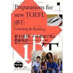 新TOEFLテスト形式で学ぶ教養英語:リ/鶴岡公幸/G.マームグレン
