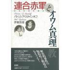 連合赤軍とオウム真理教 日本社会を語る/パトリシア・スタインホフ/伊東良徳