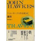 ジョン・ホークス作品集 4/ジョン・ホークス/飛田茂雄