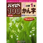 ハイレベ100小学1年かん字 100回のテストで、漢字力を大きく伸ばそう!!