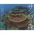サンゴの森/なかむらこうじ/キャサリン・ミュジック/子供/絵本