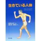 生きている人体/エスペン・ディートリクス/後藤仁敏/増田弥生