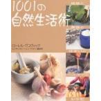 1001の自然生活術 健康と美容と住まいとペットケアのレシピ/ローレル・ヴコヴィック/ナチュラル・ヘルス・マガジン編集部/豊田成子