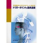 手技療法とオステオパシーにおけるトリガーポイントと筋肉連鎖/フィリップ・リヒター/エリック・ヘブゲン/タオデス江利子