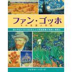 ファン・ゴッホその生涯と作品 彼の作品を含む500点以上の関連画像が如実に物語る/マイケル・ハワード/田中敦子