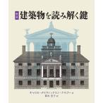 日曜はクーポン有/ 建築物を読みとく鍵 新装/キャロル・デイヴィッドスン・クラゴー/鈴木宏子