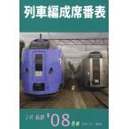 列車編成席番表 JR・私鉄 '08冬春/ジェー・アール・アール