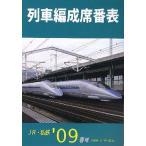 列車編成席番表 JR・私鉄 '09春増/ジェー・アール・アール