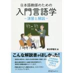 日本語教師のための入門言語学 演習と解説/原沢伊都夫
