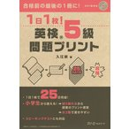 1日1枚!英検5級問題プリント/入江泉