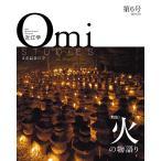 近江学 文化誌近江学 第6号(2014.01)