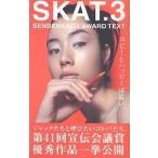 SKAT Sendenkaigi award text 3/第41回宣伝会議賞実行委員会