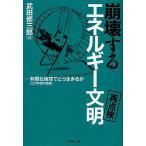 崩壊するエネルギー文明:再点検(リビジット) 有限な地球でどう生きるか〈三六年目の点検〉/武田修三郎