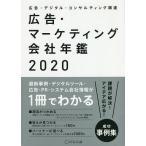 広告・マーケティング会社年鑑 広告・デジタル・コンサルティング関連 2020/宣伝会議
