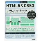HTML5&CSS3デザインブック ステップバイステップ形式でマスターできる/エビスコム