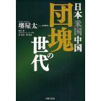 日本米国中国団塊の世代/堺屋太一/浅川港