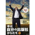 本は自分の出版社からだす。プラス 発行人は「あなた」です。/浅田厚志/出版文化社共同出版事業部