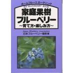 家庭果樹ブルーベリー 育て方・楽しみ方 My blueberry book ホームフルーツガーデニング/日本ブルーベリー協会