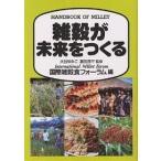 雑穀が未来をつくる Handbook of millet/国際雑穀食フォーラム