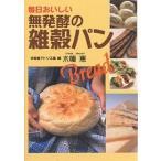 毎日おいしい無発酵の雑穀パン/未来食アトリエ・風/木幡恵/レシピ
