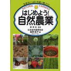はじめよう!自然農業 生命力いっぱいの食べ物づくり/姫野祐子/趙漢珪