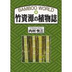 竹資源の植物誌/内村悦三