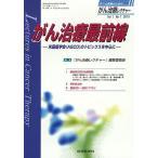 がん治療レクチャー チーム医療のための…… Vol1No1(2010)