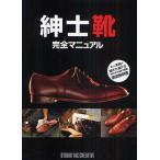 本・コミック・雑誌通販専門店ランキング36175位 紳士靴完全マニュアル