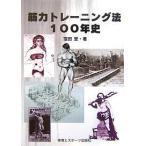筋力トレーニング法100年史/窪田登