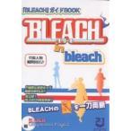 Bleach in bleach 『BLEACH』ガイドBOOK 研究読本の決定版!!/BLEACHComplementPr