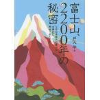 Yahoo!オンライン書店boox @Yahoo!店富士山、2200年の秘密 なぜ日本最大の霊山は古事記に無視されたのか/戸矢学