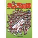 赤ヘル豆知識/中国新聞社