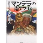マンデラの南アフリカ アパルトヘイトに挑んだ外交官の手記/天木直人