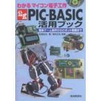 公式PIC-BASIC活用ブック 簡単ゲーム制作からロボット制御まで/松原拓也