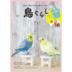 鳥ぐらし 2