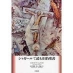 シャガールで読む旧約聖書/H.M.ロータームント/佃堅輔/佐々木滋