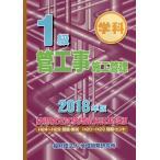 1級管工事施工管理技術検定試験問題解説集録版 学科 2018年版